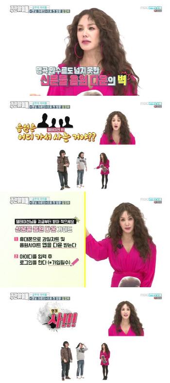 '주간아이돌' 엄정화 지난해 부진, 팬들 음원 잘 몰라