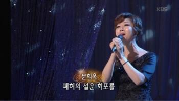 가수 문희옥, 후배 협박·사기 혐의로 경찰조사