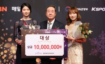 심석희·최민정, MBN 여성스포츠대상 공동 수상