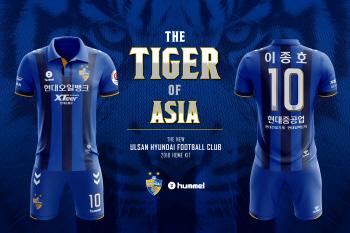 울산현대 2018시즌 유니폼, 'Tiger of Asia' 공개
