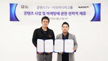 글랜스TV, 키위미디어그룹과 전략적 제휴