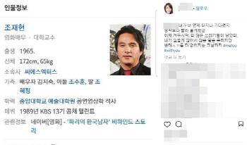 '조재현 저격' 최율, SNS 삭제+비공개 전환