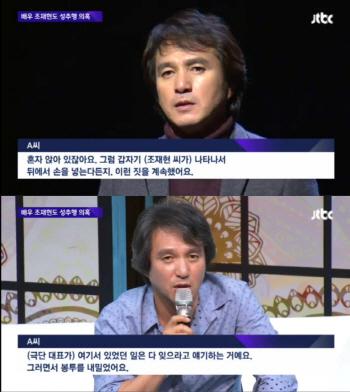 """""""조재현, 뒤에서 손을""""…성추행 피해 주장 여성 등장"""