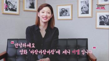 [고규대의 레드카펫] 영화 '바람바람바람'의 이엘, 제니는 묘한 매력의 캐릭터