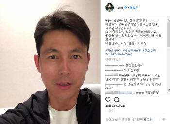 """""""한반도 파이팅""""…정우성, 남북정상회담 성공개최 기원"""