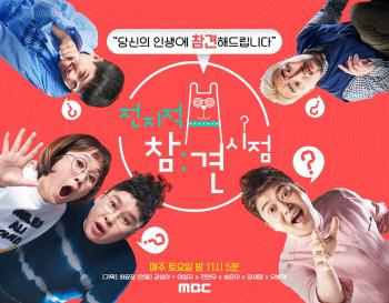 """세월호 논란 '전참시' 관계자4人 중징계…""""재정비"""""""