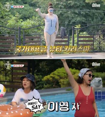이영자, 방송 최초 수영복 몸매 공개...'거침없는 탈의'