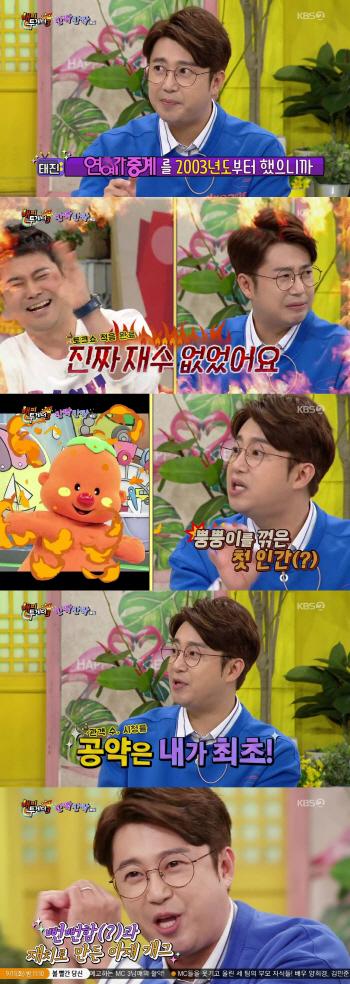 1대보니→잼아저씨…'해투3' 김태진의 '1만시간의법칙'