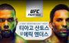 '낙하산병vs풋볼선수' 산토스-앤더스, UFC 대결 관심