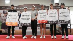 [포토] OK저축은행 박세리 인비테이셔널 '우승은 내가'