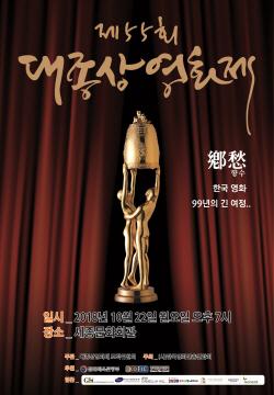 대종상, 작품상에 '신과함께' '공작', 주연상에 유아인 김다미 노미네이트