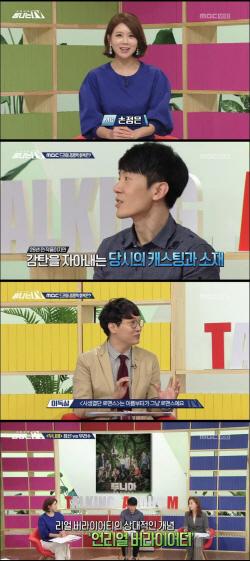 'TV속의TV'→'탐나는TV' 개편 첫방송…손정은 MC