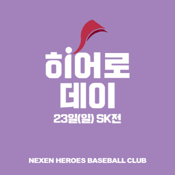 넥센, 23일 SK전 '히어로 데이' 이벤트 진행