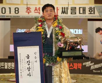 '신예' 김기수, 추석장싸씨름대회 금강급 생애 첫 우승