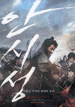 '안시성·명당·협상' 추석 영화 3파전 '승자는?'