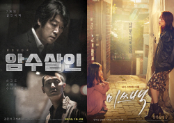 '암수살인' '미쓰백', 비수기 극장 살리는 韓영화