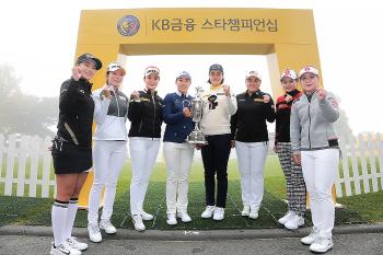 KB금융 스타챔피업십 - 공식연습라운드