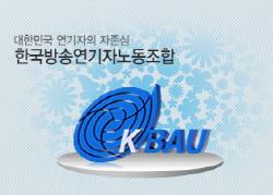 """""""방송 연기자도 노동자""""…한연노, 19일 기자회견"""