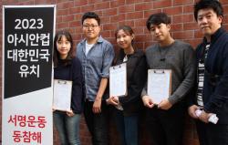 """""""한국 개최가 최선"""" 2023 아시안컵 유치 위해 대학생들 나섰다"""