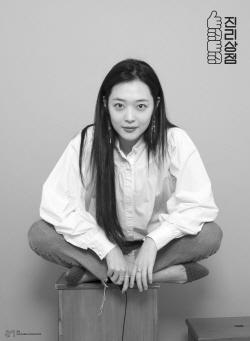 설리, '無 대본' 첫 단독 리얼리티 '진리상점' 25일 공개