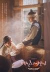 [백일의낭군님]③'킹덤'으로 글로벌 정조준…에이스토리의 내일