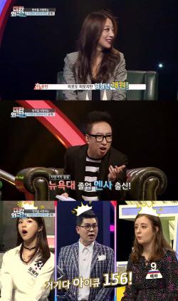 '대한외국인' 멘사 회원 첫 출연…IQ156 박신영 아나
