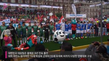[영상] '축구를 통한 아름다운 도전' 2018 홈리스 월드컵 멕시코서 개막