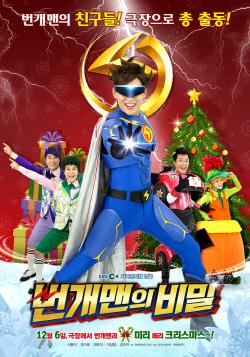 가족뮤지컬 '번개맨의 비밀' 12월 개봉