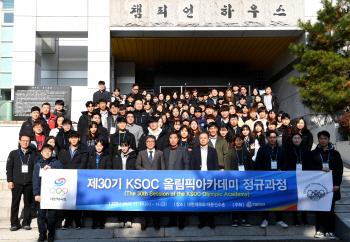 대한체육회, 제30기 KSOC 올림픽아카데미개최