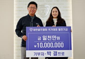4년 만에 첫 우승 박결, 국가대표 지원금 1000만원 쾌척