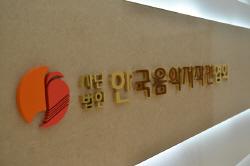"""한음저협 """"음악분야 한국 징수액 세계 13위"""""""