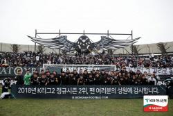 K리그2 준우승 성남FC, 내년 시즌 1부 승격 확정