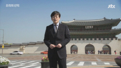 손석희 JTBC 대표이사 승진…보도부문 사장 5년 만에