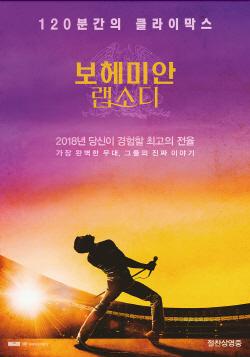 '보헤미안 랩소디', 이틀 연속 1위…누적 350만 목전