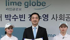 [포토] 유연상-정수영-최혁준대표-박수빈 '2019 새로운 스폰서와 함께'