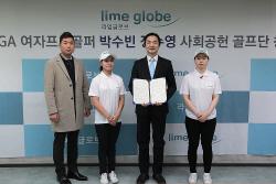 KLPGA 박수빈 정수영 사회공헌 골프단 창단식