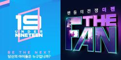 '언더나인틴' VS '더팬', 같은 음악예능 다른 온도