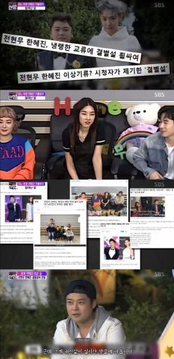 전현무♥한혜진, 결별 해프닝…네티즌들의 끝없는 관심ing
