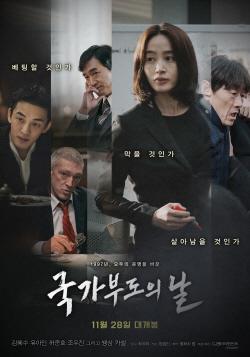 '국가부도의 날' 마카오 밤 달구다…현지서 호평