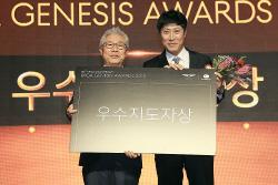 [포토] 최현 '우수 지도자상 수상합니다'