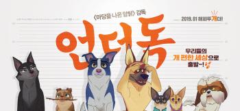 토종 애니 '언더독' 해외 69개국 선판매