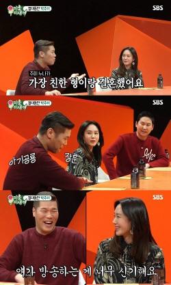 """박주미, 남편 언급.. 광성하이텍 2세 """"서장훈과 절친"""""""