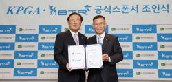 KPGA, 골프의류 BTR과 공식 스폰서 협약