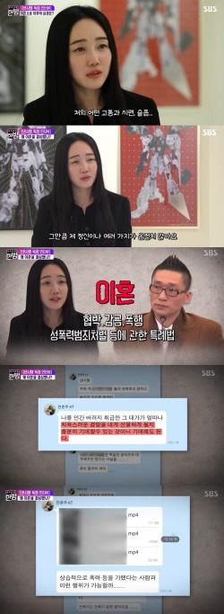 """""""성관계 동영상 협박 충격.. 정신 온전치 않다"""""""