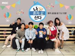 '나 혼자 산다', 한국인이 좋아하는 TV프로그램 1위