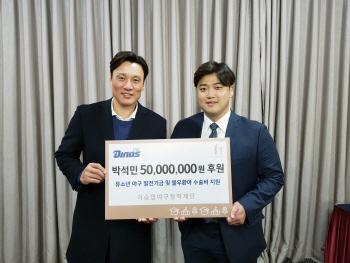 NC 박석민, 이승엽야구장학재단에 5천만원 기부