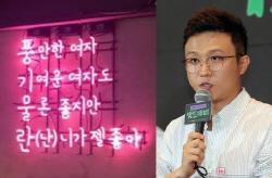 """박성광, '야동 메뉴판' 포차 논란 사과 """"영업 종료 결정"""""""