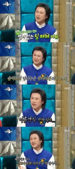 """""""장미여관, 남보다 못한 사이"""""""