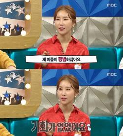 """한은정→한다감 개명 이유 """"건강 때문.. 후보로 '한귀비'도 있었다"""""""