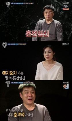 """율희 부모 """"사위 최민환 첫 만남서 혼전임신 통보.. 충격"""""""